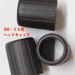 GH15ヘッドのコピー